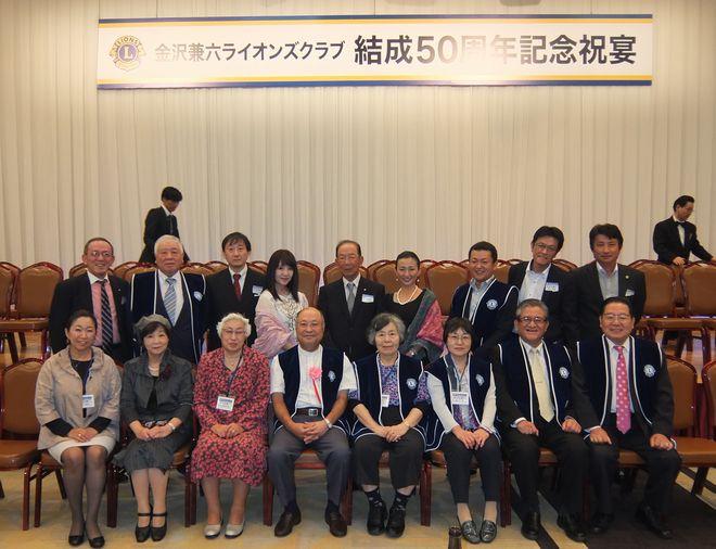 金沢兼六LC50周年記念式典